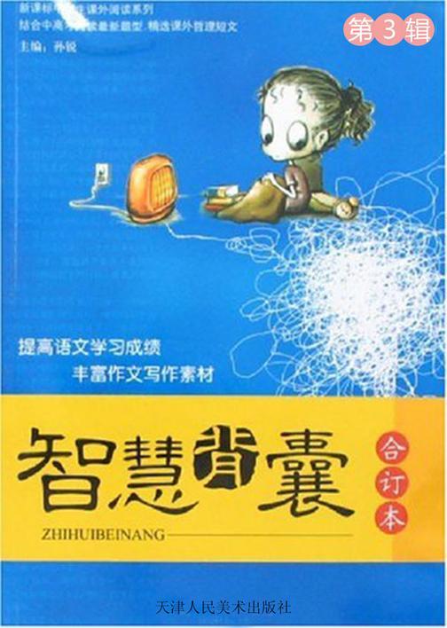 中学生阅读系列·智慧背囊·第3辑