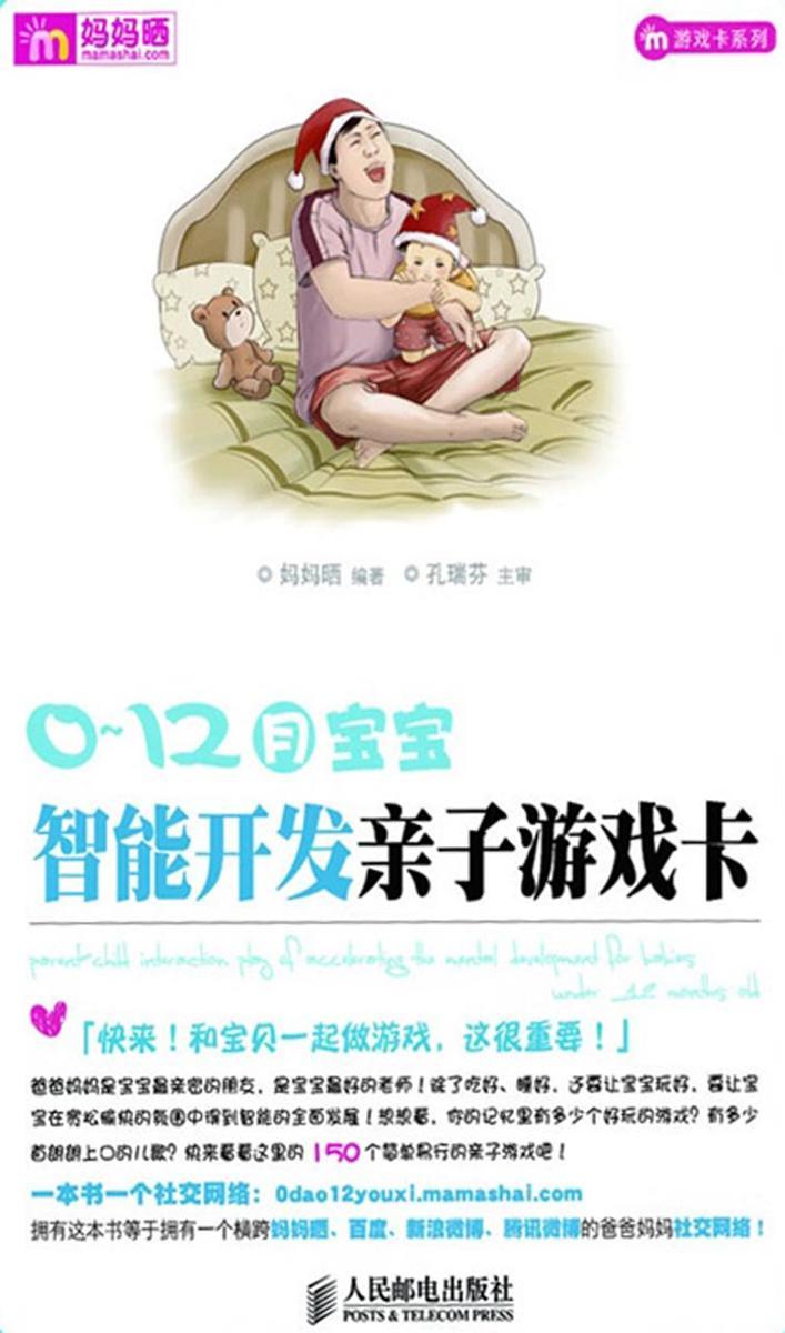 0~12月宝宝智能开发亲子游戏卡(仅适用PC阅读)