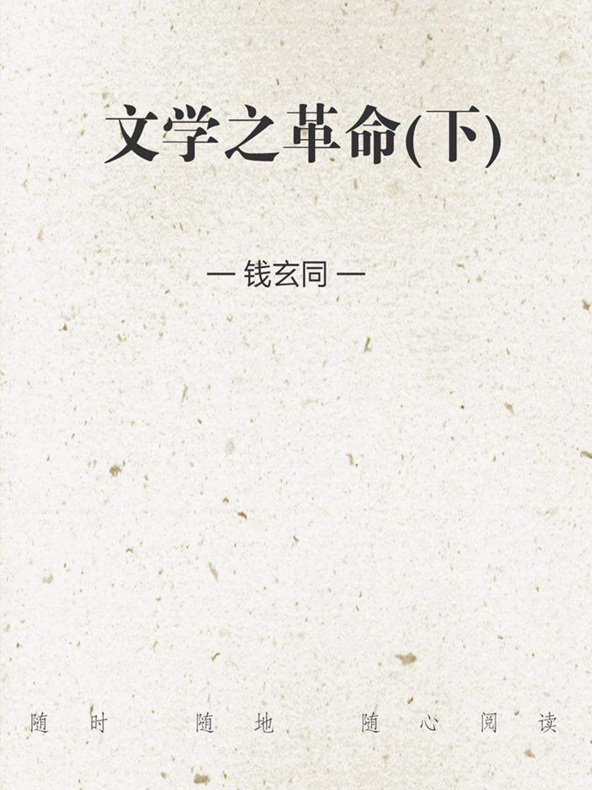 文学之革命(下)