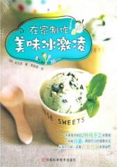 在家制作美味冰激凌(试读本)(仅适用PC阅读)