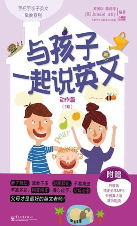 手把手亲子英文早教系列:与孩子一起说英文·动作篇(1阶)