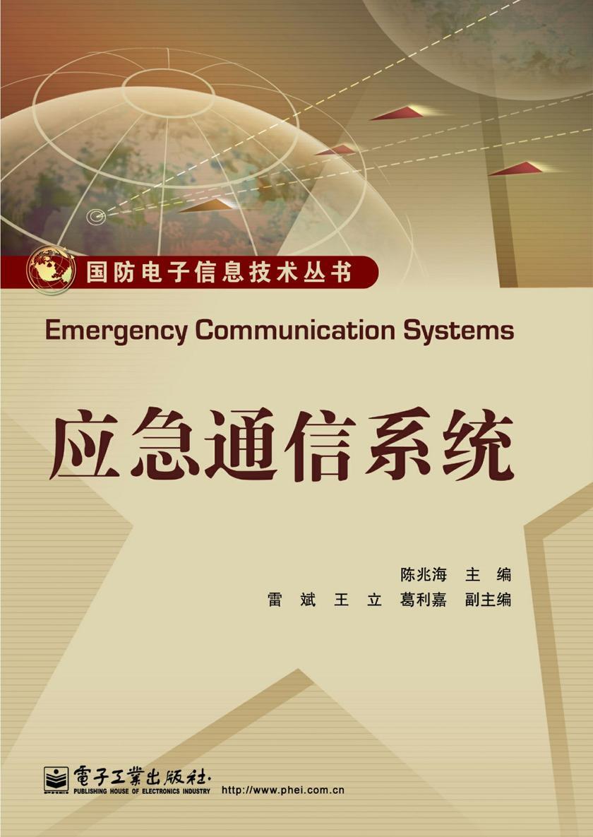 应急通信系统