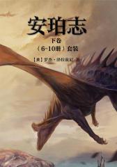 安珀志下卷(6-10册)