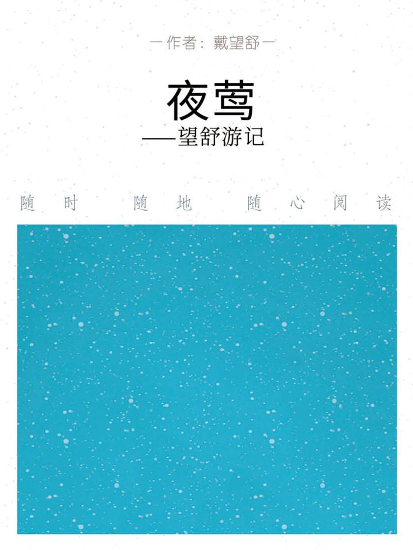 夜莺——望舒游记