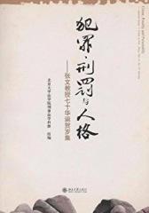 犯罪、刑罚与人格:张文教授七十华诞贺岁集