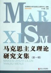 马克思主义理论研究文集.第一辑
