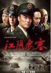 江阴要塞(影视)