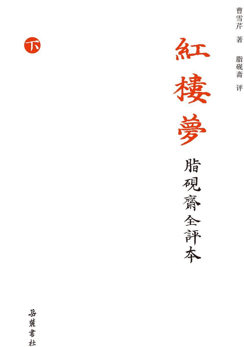 红楼梦:脂砚斋全评本(下)