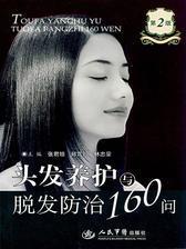 头发养护与脱发防治160问—2版