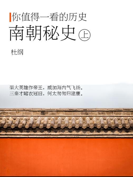你值得阅读的历史:南朝秘史(上)
