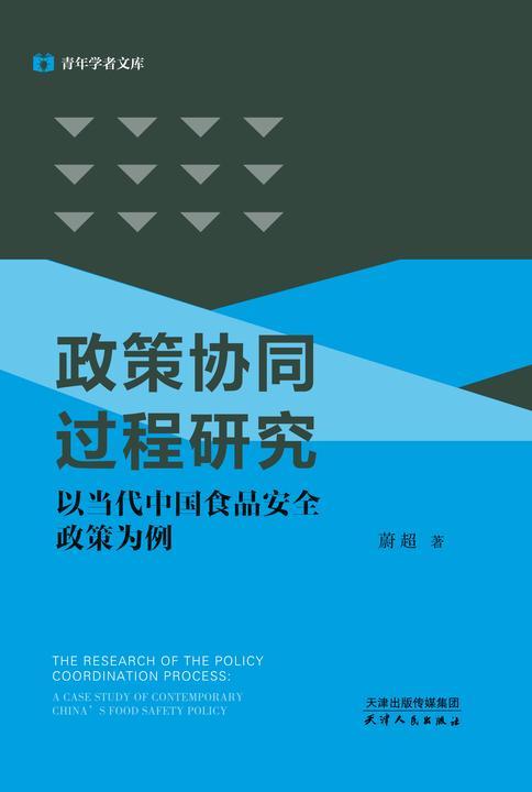 政策协同过程研究:以当代中国食品安全政策为例