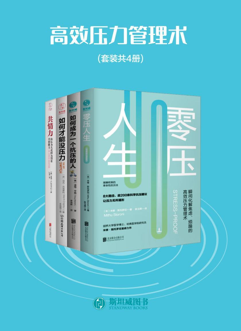 高效压力管理术(套装共4册)