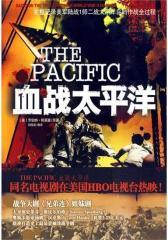 血战太平洋(试读本)