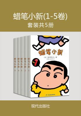 蜡笔小新(1-5卷)(套装共5册)