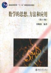 """数学的思想、方法和应用(第3版)(普通高等教育""""十一五""""国家级规划教材)"""