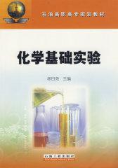 化学基础实验(试读本)