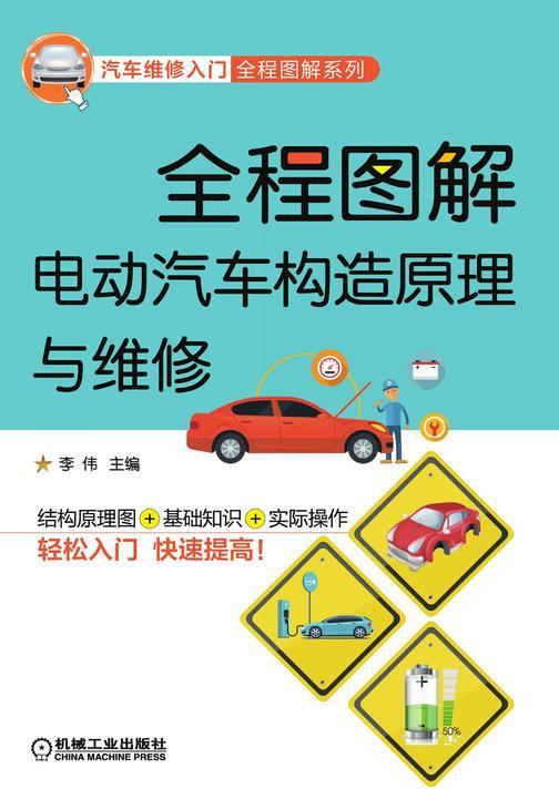 全程图解电动汽车构造原理与维修