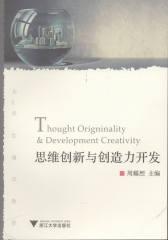 思维创新与创造力开发