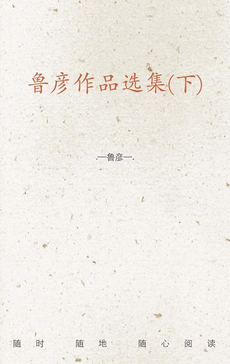 鲁彦作品选集(下)