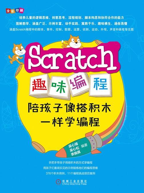 Scratch趣味编程:陪孩子像搭积木一样学编程