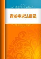 青龙寺求法目录