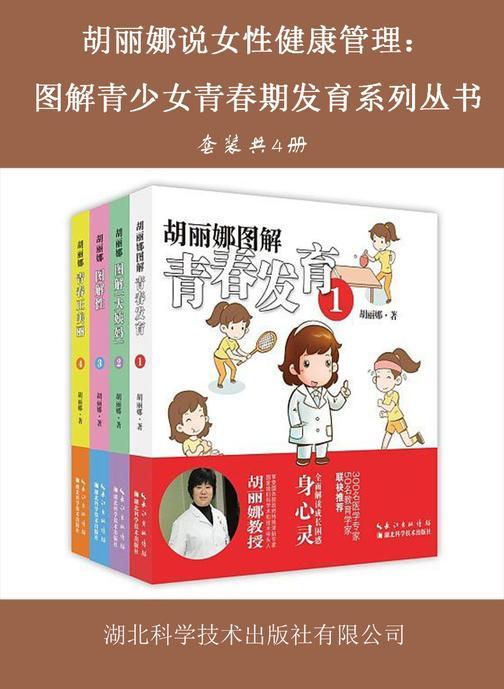胡丽娜说女性健康管理:图解青少女青春期发育系列丛书(套装共4册)