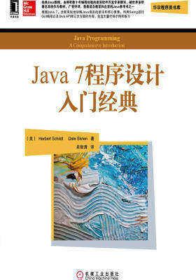 Java7程序设计入门经典