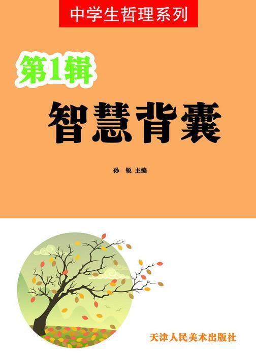 中学生哲理系列·智慧背囊·第1辑