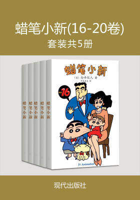蜡笔小新(16-20卷)(套装共5册)