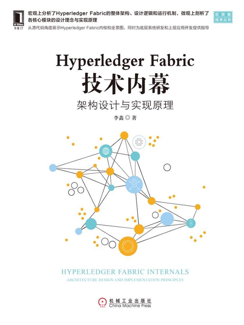 Hyperledger Fabric技术内幕:架构设计与实现原理