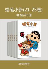 蜡笔小新(21-25卷)(套装共5册)