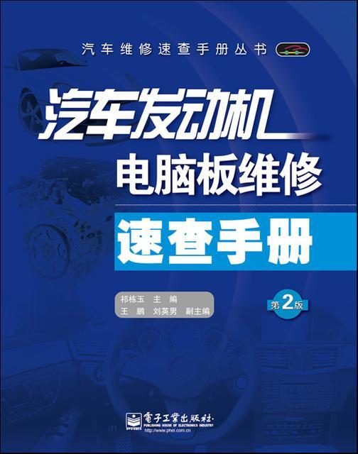汽车发动机电脑板维修速查手册(第2版)