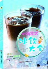时尚花式冰饮大全(试读本)(仅适用PC阅读)