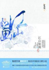 江山如画(试读本)