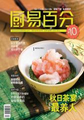 厨易百分 月刊 2011年10期(电子杂志)(仅适用PC阅读)