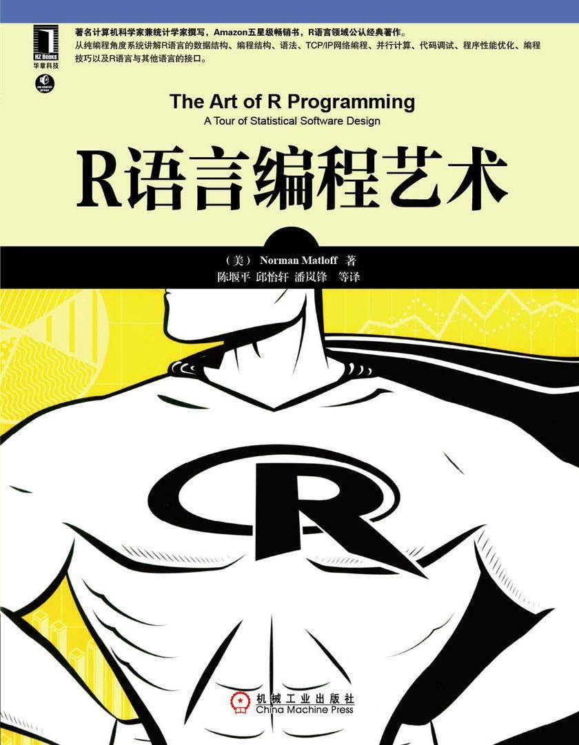 R语言编程艺术