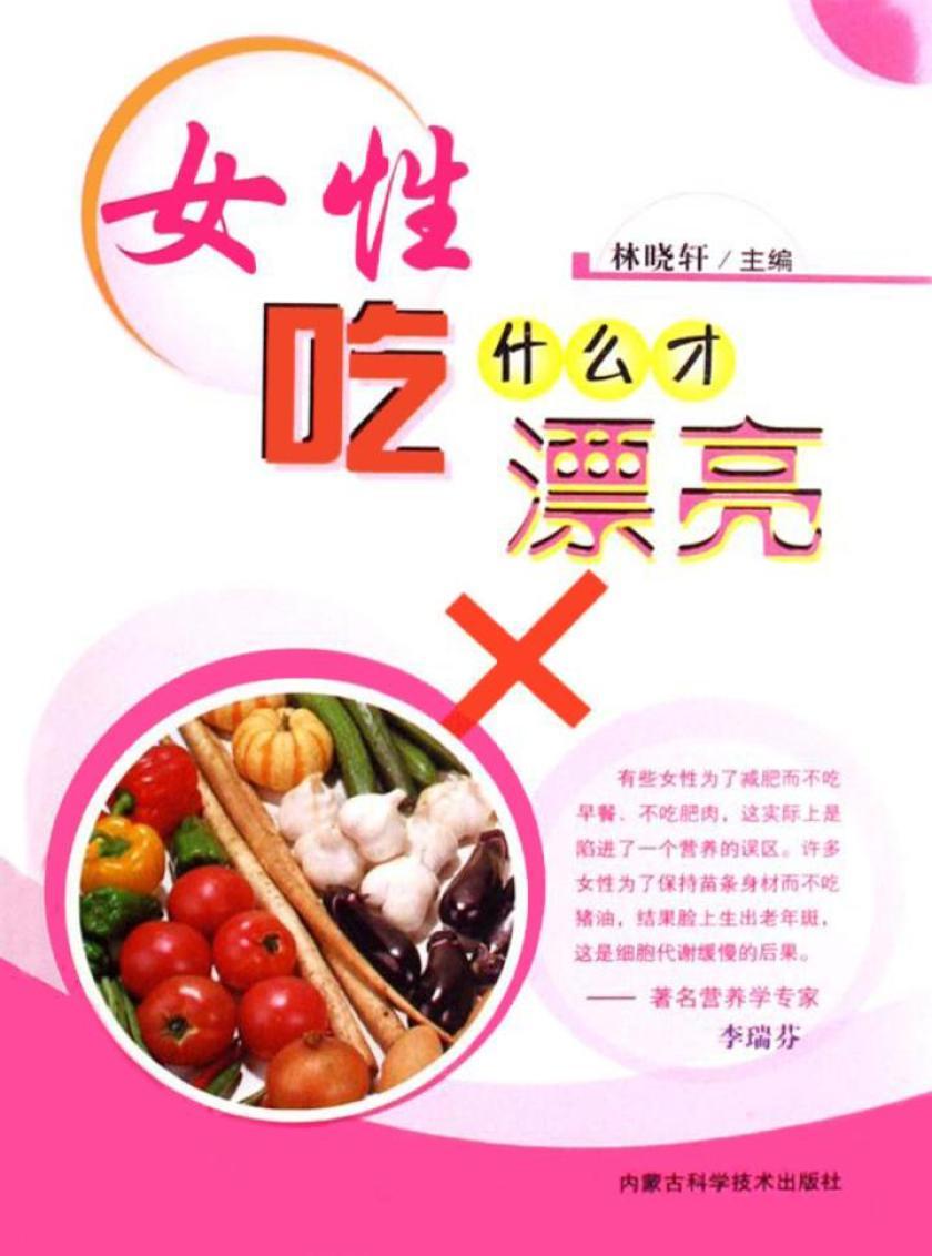 现代健康生活书——女人吃什么才漂亮