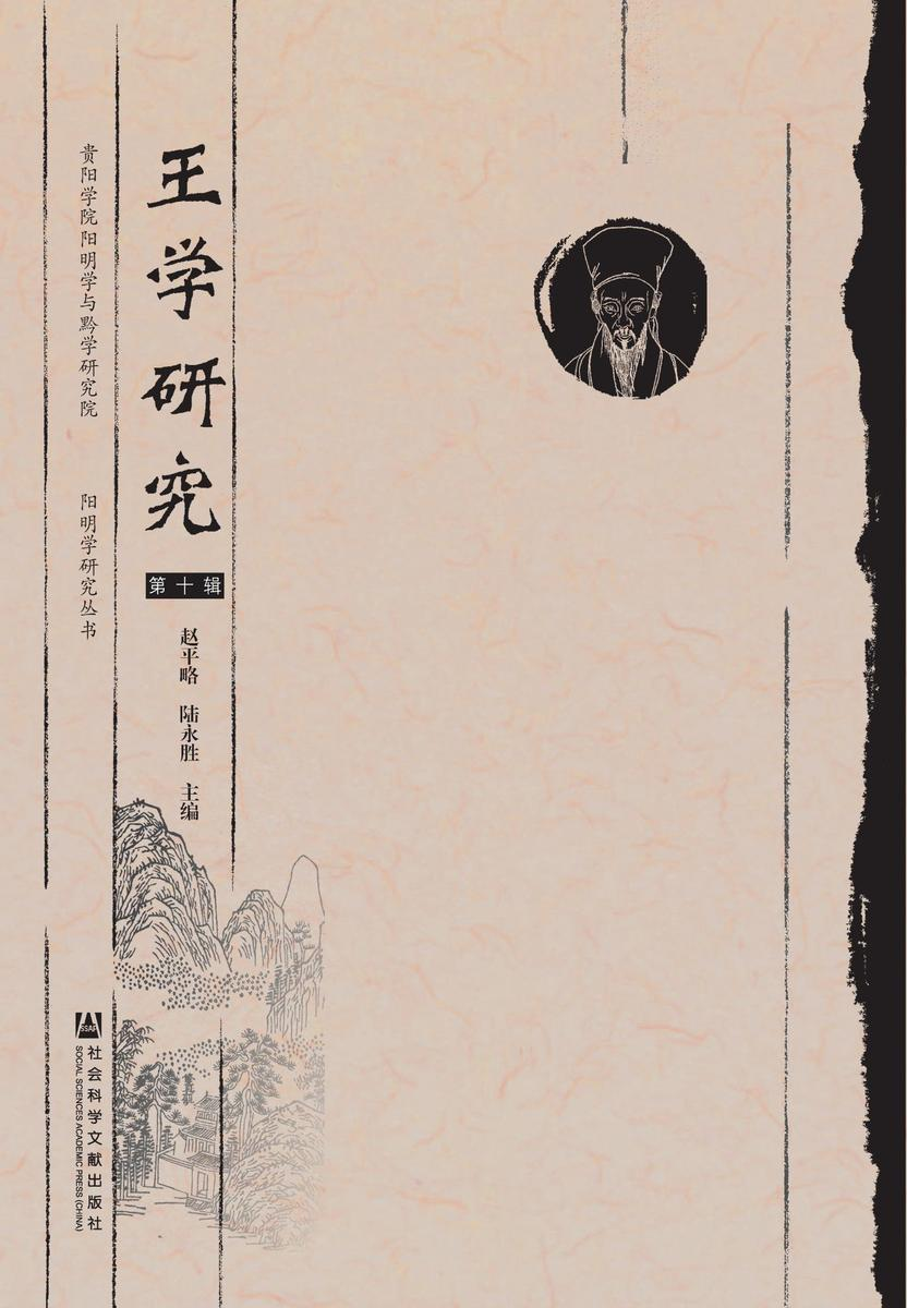 王学研究(第10辑)