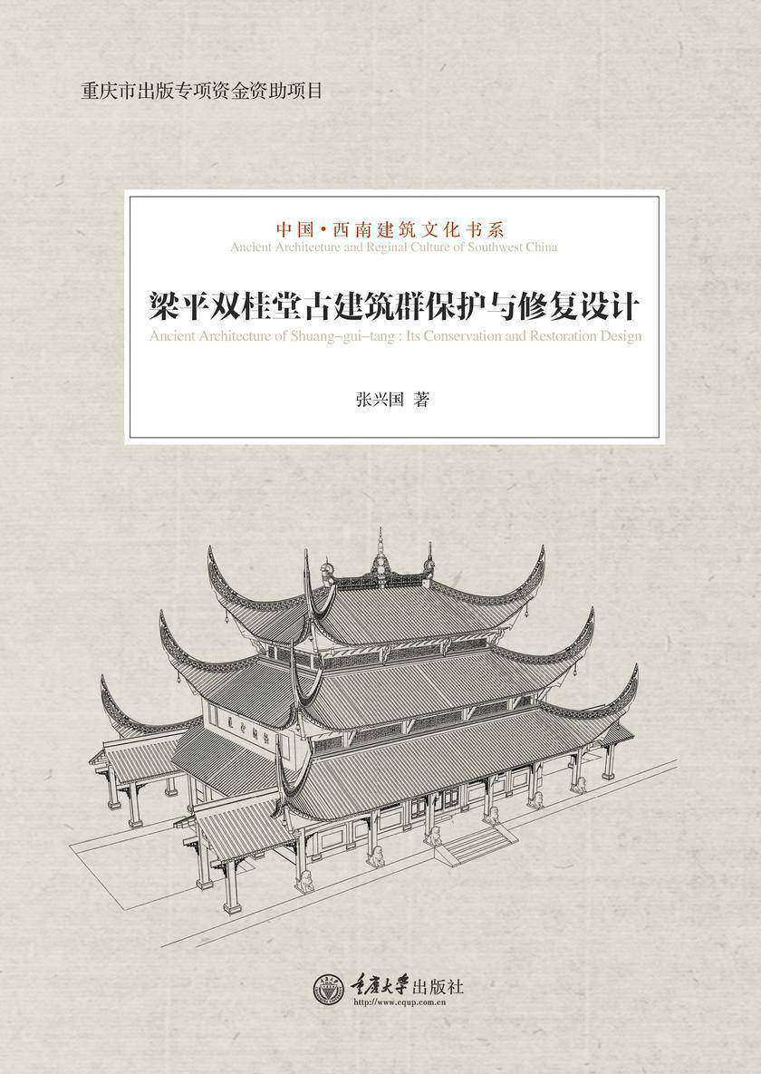 梁平双桂堂古建筑群保护与修复设计