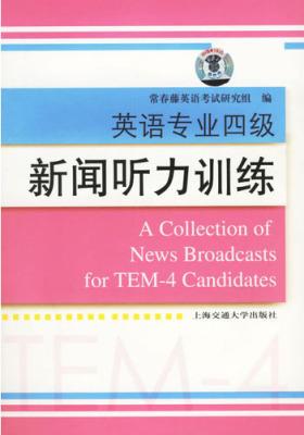 英语专业四级新闻听力训练