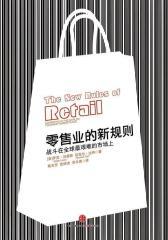 零售业的新规则(试读本)