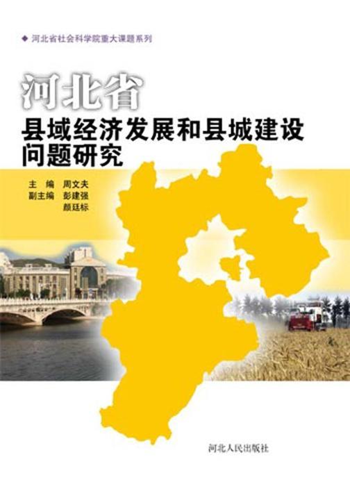 河北省县域经济发展和县城建设问题研究