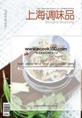 厨易百分 月刊 2011年11期(电子杂志)(仅适用PC阅读)