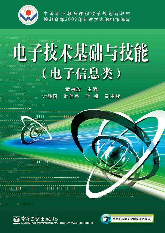 电子技术基础与技能(电子信息类)