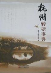 杭州转塘事典(仅适用PC阅读)