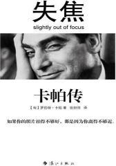 失焦——卡帕传(试读本)
