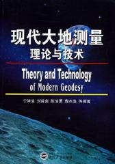 现代大地测量理论与技术(仅适用PC阅读)