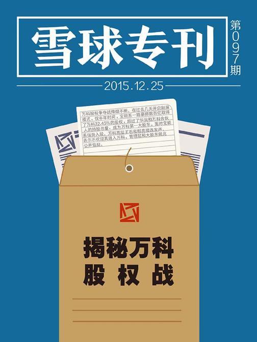 雪球专刊097期——揭秘万科股权战