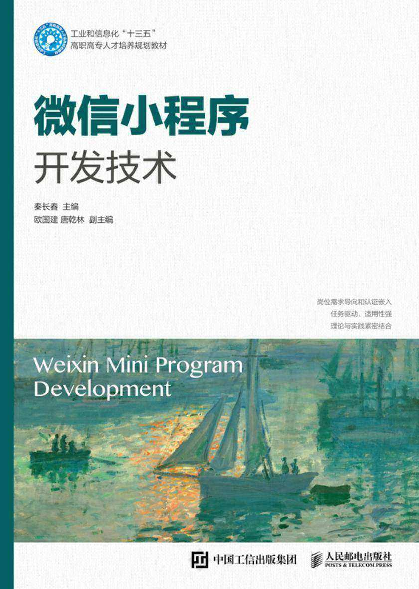 微信小程序开发技术