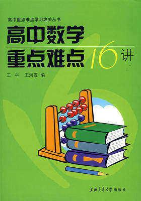 高中数学重点难点16讲(仅适用PC阅读)
